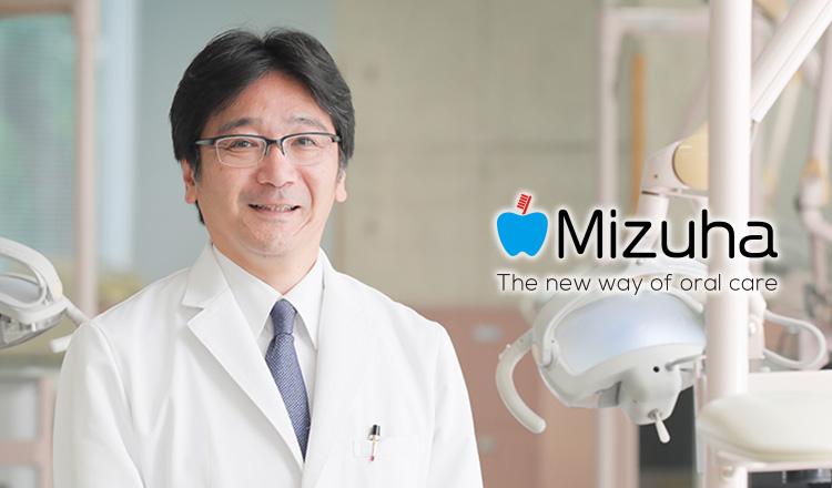 Mizuha and Kanagawa Dental University – Interview with Pr. Tsukinoki